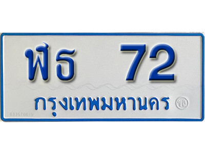 ทะเบียน 72 ทะเบียนรถตู้ 72 - ฬธ 72 ทะเบียนรถตู้ป้ายฟ้าเลขมงคล