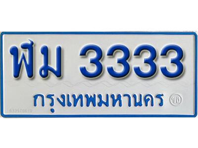 ทะเบียนซีรี่ย์ 3333 ทะเบียนรถตู้ให้โชค-ฬม 3333