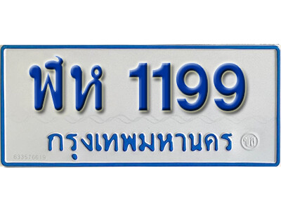 ทะเบียนซีรี่ย์ 1199 ทะเบียนรถตู้ให้โชค-ฬห 1199