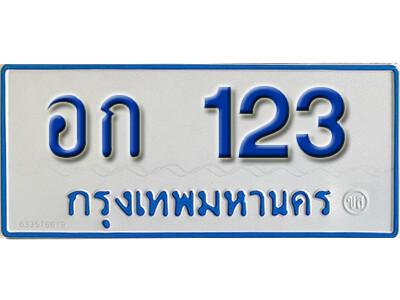 ทะเบียน 123 ทะเบียนรถตู้ 123 - อก 123 ทะเบียนรถตู้ป้ายฟ้าเลขมงคล