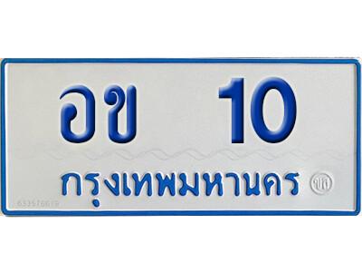 ทะเบียนซีรี่ย์ 10 ทะเบียนรถตู้ให้โชค-อข 10