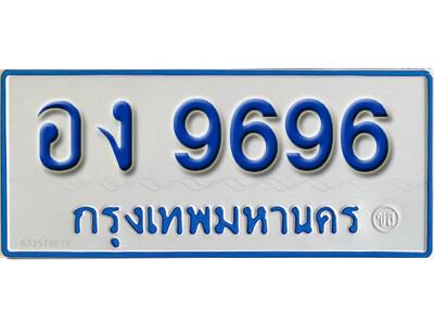 ทะเบียนซีรี่ย์ 9696 ทะเบียนรถตู้ให้โชค-อง 9696