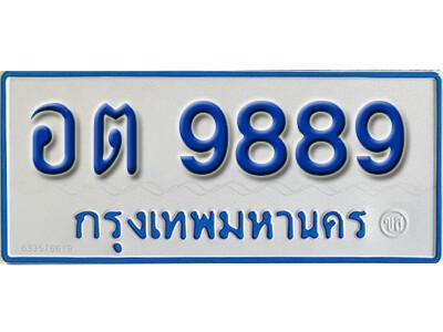 ทะเบียน 9889 ทะเบียนรถตู้ 9889 - อต 9889 ทะเบียนรถตู้ป้ายฟ้าเลขมงคล