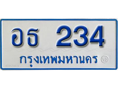 ทะเบียนซีรี่ย์ 234 ทะเบียนรถตู้ให้โชค-อธ 234