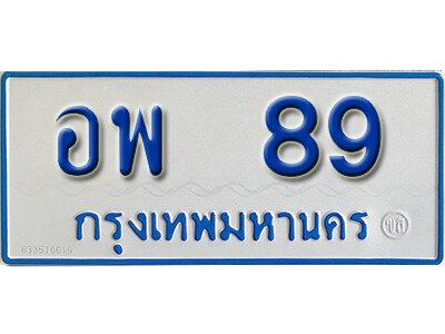 ทะเบียนซีรี่ย์ 89 ทะเบียนรถตู้ให้โชค-อพ 89