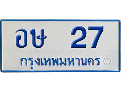 ทะเบียนซีรี่ย์ 27 ทะเบียนรถตู้ให้โชค-อษ 27