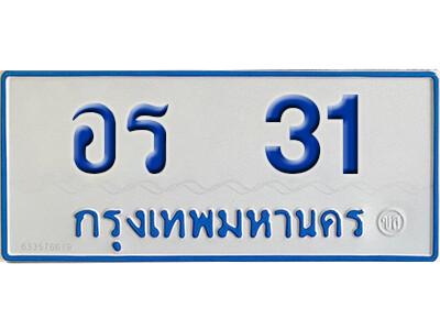 ทะเบียนซีรี่ย์ 31 ทะเบียนรถตู้ให้โชค-อร 31