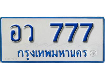ทะเบียน 777 ทะเบียนรถตู้ 777 - อว 777 ทะเบียนรถตู้ป้ายฟ้าเลขมงคล