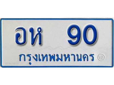 ทะเบียนซีรี่ย์ 90 ทะเบียนรถตู้ให้โชค-อห 90