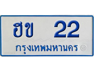 ทะเบียนซีรี่ย์ 22 ทะเบียนรถตู้ให้โชค-ฮข 22