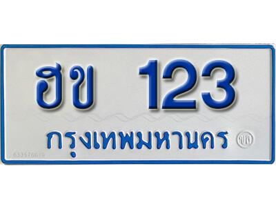 ทะเบียนซีรี่ย์ 123 ทะเบียนรถตู้ให้โชค-ฮข 123