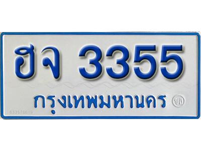 ทะเบียนซีรี่ย์ 3355 ทะเบียนรถตู้ให้โชค-ฮจ 3355
