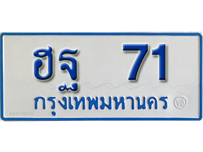 ทะเบียน 71 ทะเบียนรถตู้ 71 - ฮฐ 71 ทะเบียนรถตู้ป้ายฟ้าเลขมงคล