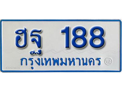 ทะเบียนซีรี่ย์ 188 ทะเบียนรถตู้ให้โชค-ฮฐ 188