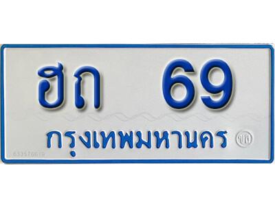 ทะเบียน 69 ทะเบียนรถตู้ 69 - ฮถ 69 ทะเบียนรถตู้ป้ายฟ้าเลขมงคล