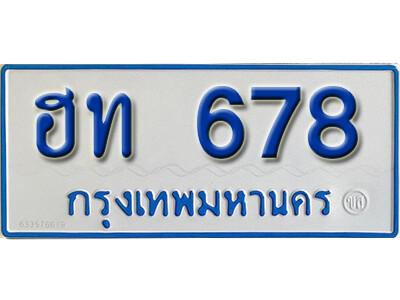 ทะเบียนซีรี่ย์ 678 ทะเบียนรถตู้ให้โชค-ฮท 678