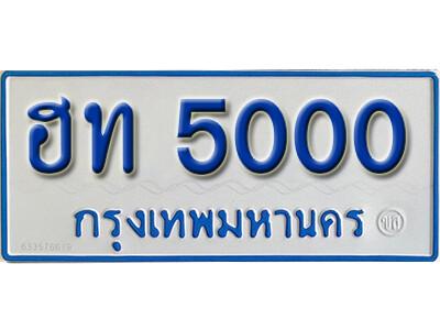 ทะเบียนซีรี่ย์ 5000 ทะเบียนรถตู้ให้โชค-ฮท 5000