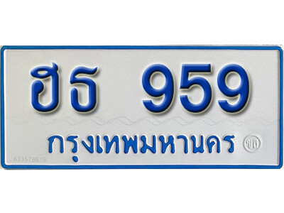 ทะเบียน 959 ทะเบียนรถตู้ 959 - ฮธ 959 ทะเบียนรถตู้ป้ายฟ้าเลขมงคล