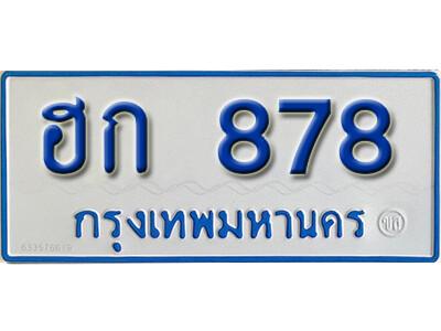 ทะเบียนซีรี่ย์ 878 ทะเบียนรถตู้ให้โชค-ฮก 878