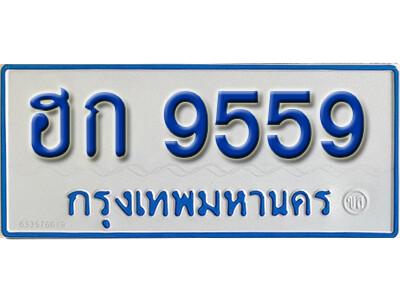 ทะเบียน 9559 ทะเบียนรถตู้ 9559 - 1ฮก 9559 ทะเบียนรถตู้ป้ายฟ้าเลขมงคล
