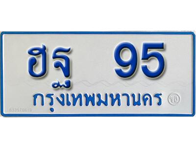 ทะเบียนซีรี่ย์ 95 ทะเบียนรถตู้ให้โชค-ฮฐ 95