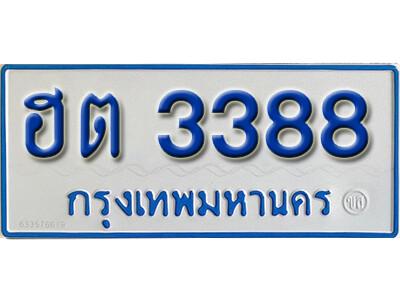 ทะเบียนซีรี่ย์ 3388 ทะเบียนรถตู้ให้โชค-ฮต 3388