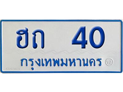 ทะเบียนซีรี่ย์ 40 ทะเบียนรถตู้ให้โชค-ฮถ 40