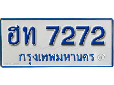 ทะเบียน 7272 ทะเบียนรถตู้ 7272 - ฮท 7272 ทะเบียนรถตู้ป้ายฟ้าเลขมงคล