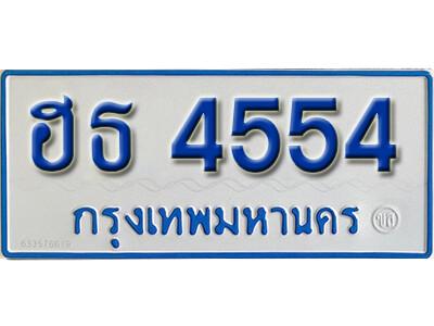 ทะเบียนซีรี่ย์ 4554 ทะเบียนรถตู้ให้โชค-ฮธ 4554
