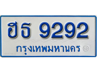 ทะเบียน 9292 ทะเบียนรถตู้ 9292 - ฮธ 9292 ทะเบียนรถตู้ป้ายฟ้าเลขมงคล