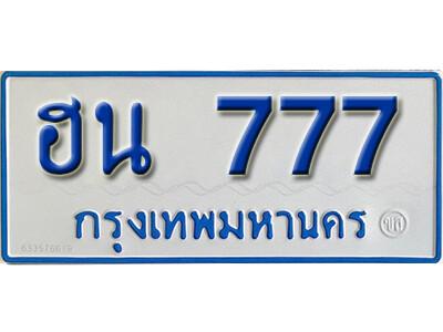 ทะเบียน 777 ทะเบียนรถตู้ 777 - ฮน 777 ทะเบียนรถตู้ป้ายฟ้าเลขมงคล