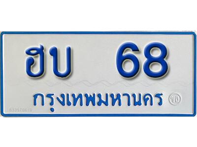 ทะเบียนซีรี่ย์ 68 ทะเบียนรถตู้ให้โชค-ฮบ 68