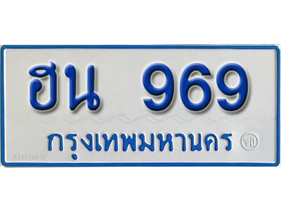 ทะเบียน 969 ทะเบียนรถตู้ 969 - ฮน 969 ทะเบียนรถตู้ป้ายฟ้าเลขมงคล