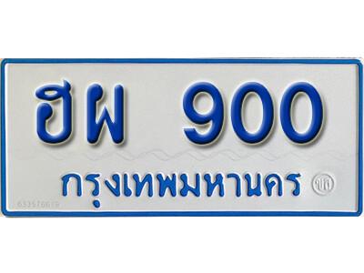 ทะเบียนซีรี่ย์ 900 ทะเบียนรถตู้ให้โชค-ฮผ 900