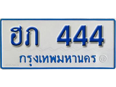 ทะเบียนซีรี่ย์ 444 ทะเบียนรถตู้ให้โชค-ฮภ 444