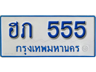ทะเบียนซีรี่ย์ 555 ทะเบียนรถตู้ให้โชค-ฮภ 555