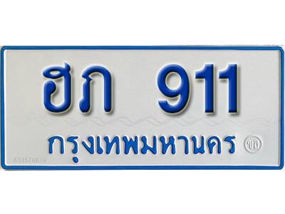 ทะเบียน 911 ทะเบียนรถตู้ 911 - ฮภ 911 ทะเบียนรถตู้ป้ายฟ้าเลขมงคล