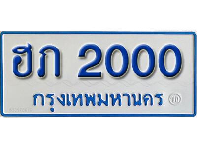 ทะเบียนซีรี่ย์ 2000 ทะเบียนรถตู้ให้โชค-ฮภ 2000