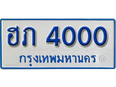 ทะเบียนซีรี่ย์ 4000 ทะเบียนรถตู้ให้โชค-ฮภ 4000