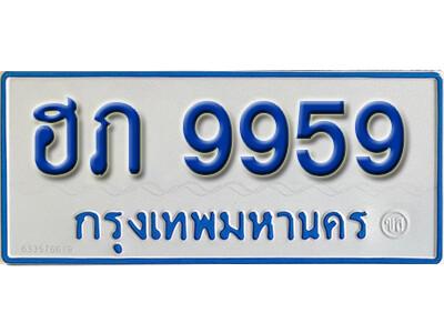 ทะเบียนซีรี่ย์ 9959ทะเบียนรถตู้ให้โชค-ฮภ 9959