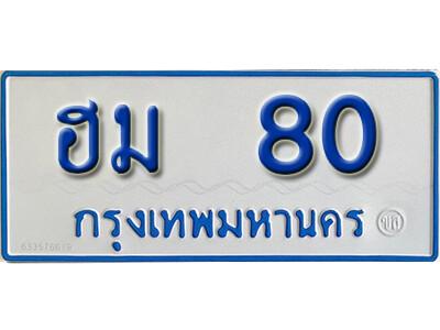 ทะเบียนซีรี่ย์ 80 ทะเบียนรถตู้ให้โชค-ฮม 80