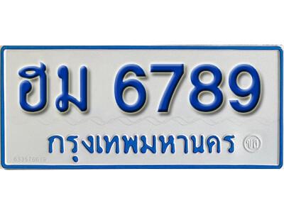 ทะเบียนซีรี่ย์ 6789 ทะเบียนรถตู้ให้โชค-ฮม 6789