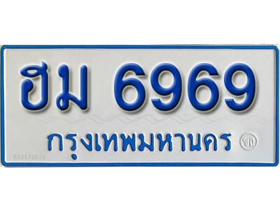 ทะเบียน 6969 ทะเบียนรถตู้ 6969 - ฮม 6969 ทะเบียนรถตู้ป้ายฟ้าเลขมงคล