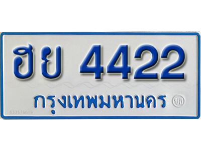 ทะเบียน 4422 ทะเบียนรถตู้ 4422 - ฮย 4422 ทะเบียนรถตู้ป้ายฟ้าเลขมงคล