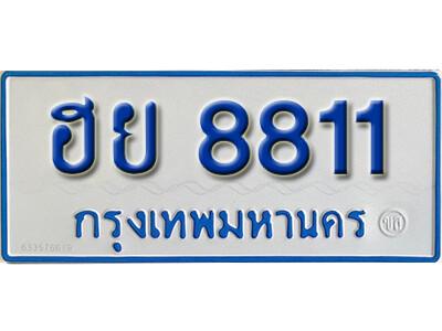 ทะเบียน 8811 ทะเบียนรถตู้ 8811 - ฮย 8811 ทะเบียนรถตู้ป้ายฟ้าเลขมงคล