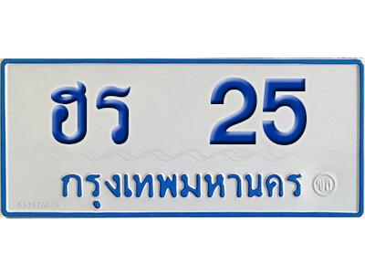 ทะเบียน 25 ทะเบียนรถตู้ 25 - ฮร 25 ทะเบียนรถตู้ป้ายฟ้าเลขมงคล