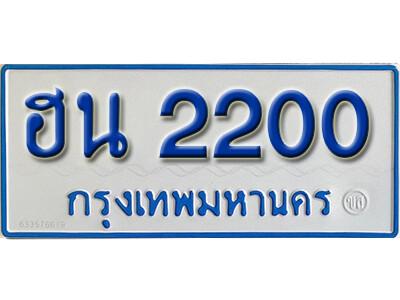 ทะเบียน 2200 ทะเบียนรถตู้ 2200 - ฮน 2200 ทะเบียนรถตู้ป้ายฟ้าเลขมงคล