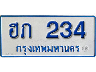 ทะเบียนซีรี่ย์ 234 ทะเบียนรถตู้ให้โชค-ฮภ 234