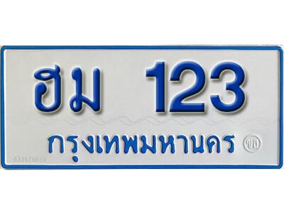 ทะเบียนซีรี่ย์ 123 ทะเบียนรถตู้ให้โชค-ฮม 123