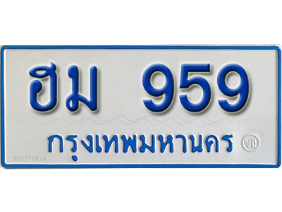 ทะเบียนซีรี่ย์ 959 ทะเบียนรถตู้ให้โชค-ฮม 959